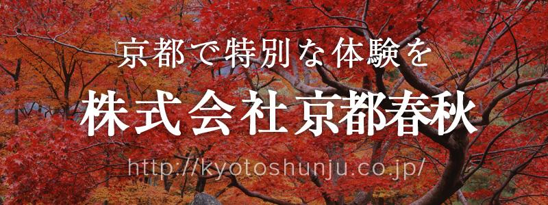 京都で特別な体験を 株式会社春秋