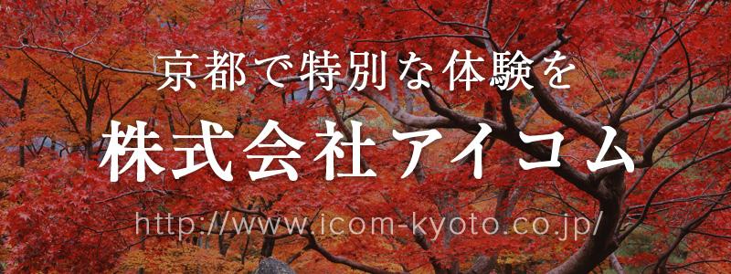 京都で特別な体験を 株式会社アイコム