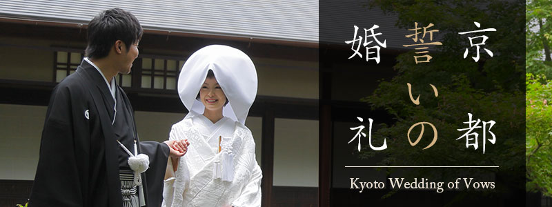 【京都非公開寺院】黄梅院挙式|京都誓いの婚礼